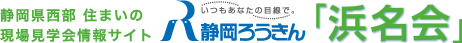 静岡県西部 住まいの現場見学会情報サイト いつもあなたの目線で 静岡ろうきん「浜名会」